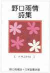 Noguti Uzyou Sisyu Irasutotuki (Japanese Edition) - Noguti Uzyou, Kyueidosyoten