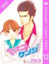 マーガレットコミックスNEWS 12月号 (Japanese Edition) - Aruko, きら, Aiji Yamakawa, Mayu Shinjo