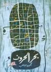 بحر الحروف - مجموعة