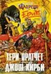 Ерик (Истории от Света на Диска, #9) - Terry Pratchett, Татяна Костадинова-Минковска