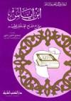ابن إياس: مؤرخ الفتح العثماني لمصر - حسين عاصي