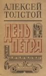 День Петра - Alexei Nikolayevich Tolstoy