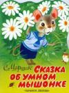 Skazka ob umnov myshonke - The tale of the smart little mouse - S. Marshak, S. Bordyug, N. Trepenok