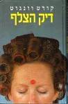 Deadeye Dick (Hebrew Edition) Dick Hatzalaff - kurt vonnegut