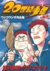 20世紀少年の脇役 - Naoki Urasawa, Naoki Urasawa