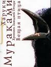 Хроники Заводной Птицы. Вещая птица (часть 2) (Мир Харуки Мураками) - Haruki Murakami