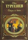 Ojcowie i dzieci - Iwan Turgieniew