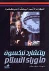 ما وراء السلام Ma Waraa al Salam - ريتشارد نيكسون Richard Nixon