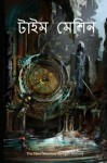 The Time Machine (Bengali edition) - H G Wells, Peter Williams