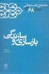 بازسازی و سازندگی؛ کارنامه و خاطرات سال 1368 هاشمی رفسنجانی - اکبر هاشمی رفسنجانی