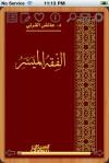 الفقه الميسر - عائض عبد الله القرني