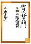 青春の門 [Seishun No Mon] - Hiroyuki Itsuki