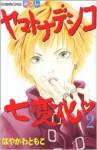 Yamato Nadeshiko Shichihenge: 2 - Tomoko Hayakawa