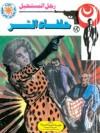 حلفاء الشر - نبيل فاروق