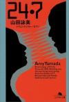 24-7 - Amy Yamada