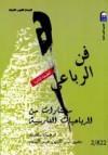 فن الرباعى مختارات من الرباعيات الفارسية - محمد نور الدين عبد المنعم