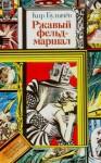Ржавый фельдмаршал - Kir Bulychev