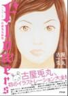 Flowers~古屋兎丸画集~ [Furuya usamaru gashū] - 古屋兎丸, Usamaru Furuya