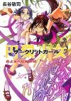円環少女 (4) よるべなき鉄槌 - Satoshi Hase