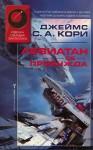 Левиатан се пробужда (Експанзията 1) - Юлиян Стойнов, James S.A. Corey
