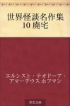 Sekai kaidan meisakushu 10 haitaku (Japanese Edition) - Ernst Theodor Amadeus Hoffmann