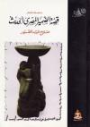 قصة الضمير المصري الحديث - صلاح عبد الصبور