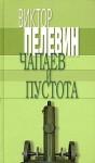 Чапаев и пустота - Victor Pelevin, Victor Pelevin