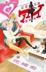 ヒミツのアイちゃん 7 [Himitsu no Aichan] - Kaori, Kaori