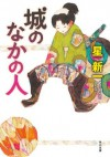城のなかの人 (角川文庫) (Japanese Edition) - 星 新一