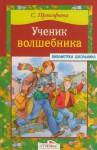 Ученик волшебника - Софья Прокофьева