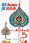 பல்லவ திலகம் [Pallava Thilagam] - Sandilyan, Sandilyan