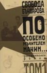 По особено мъчителен начин... том 1 - Свобода Бъчварова