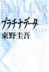 プラチナデータ [Purachina dēta] - Keigo Higashino