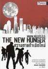 The New Hunger : ความตายกำเนิดใหม่ - Isaac Marion, พีระดา
