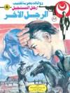 الرجل الآخر - نبيل فاروق