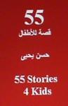 55 Stories 4 Kids: In Arabic (Arabic Edition) - Hasan Yahya