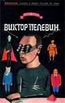 Виктор Пелевин - Victor Pelevin