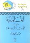 العلمانية: بين الغرب والإسلام - محمد عمارة