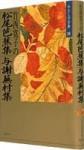 Takenishi Hiroko No Matsuo Basho Shu, Yosa Buson Shu (Watashi No Koten) - Hiroko Takenishi