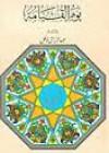يوم القيامة - عبد الرزاق نوفل