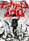 モブサイコ100(1) (裏少年サンデーコミックス) (Japanese Edition) - ONE
