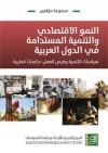 النمو الاقتصادي والتنمية المستدامة في الدول العربية: سياسات التنمية وفرص العمل - دراسات قُطرية - مجموعة