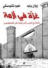غزّة في أزمة - Noam Chomsky, نعوم تشومسكي, Ilan Pappé, إيلان بابه