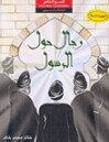 رجال حول الرسول - خالد محمد خالد