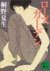 ローズガーデン [Rōzu gāden] - Natsuo Kirino, 桐野 夏生