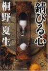 錆びる心 [Sabiru kokoro] - Natsuo Kirino, 桐野 夏生