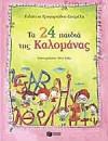 Τα 24 παιδιά της καλομάνας - Γαλάτεια Γρηγοριάδου-Σουρέλη, Έλλη Γρίβα