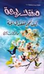 صفقات رابحة - خالد أبو شادي