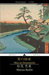 Oku no Hosomichi: The Narrow Road to the Interior (Japanese Edition) - Matsuo Basho