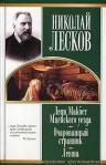 Ledi Makbet Mtsenskogo uezda. Ocharovannyj strannik. Levsha - Nikolai Leskov